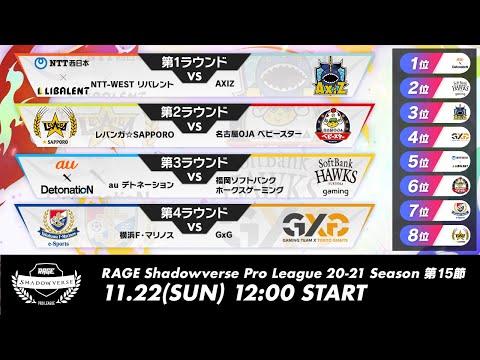 【第15節】RAGE Shadowverse Pro League 20-21シーズン
