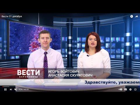Вести Барановичи. Итоговый выпуск. 31 декабря 2020.