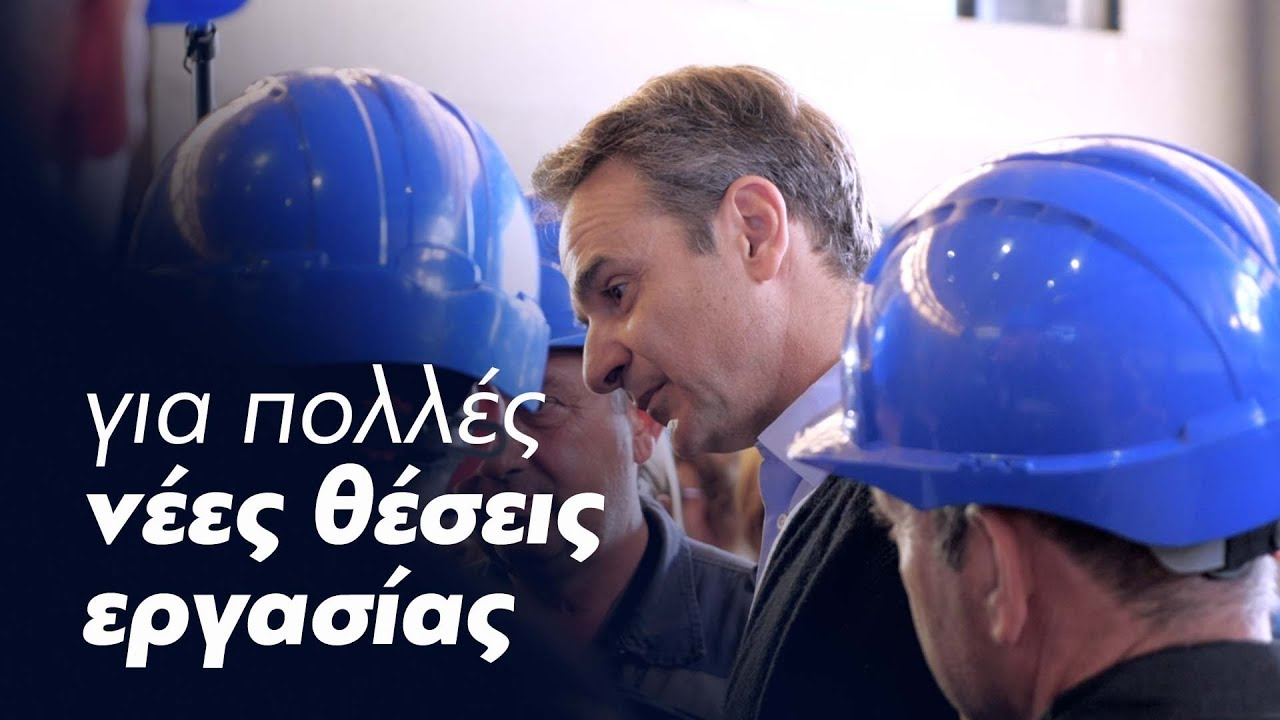 """Νομοσχέδιο """"Επενδύω στην Ελλάδα"""""""