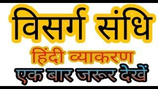 visarg sandhi rajasthan gk tricks welcome to all of you प्रतियोगी परीक्षाओं के लिए उपयोगी कुछ ही सेकंड में...