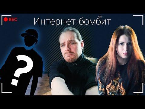 Ютуб выгонят из России — Интернет-бомбит [LIVE] (видео)