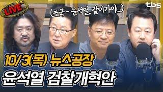 [10/3]박지원,장진영,박동규,배상훈│김어준의 뉴스공장