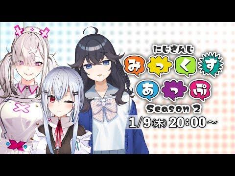【公式番組】にじさんじ みっくすあっぷ Season2【#12】