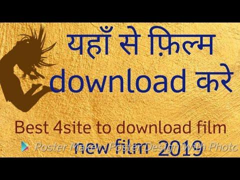 |film download website|| movie download website| best website to download film/movie, फ़िल्म डाउनलोड