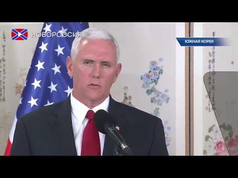 Трамп заявил что США могут присоединиться к диалогу Сеула и Пхеньяна