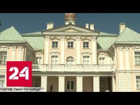 ВПетергофе после реставрации открылись парадные покои главной фаворитки Петра Третьего