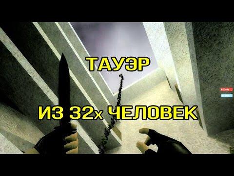 САМЫЙ ВЫСОКИЙ ТАУЭР В CS 1.6