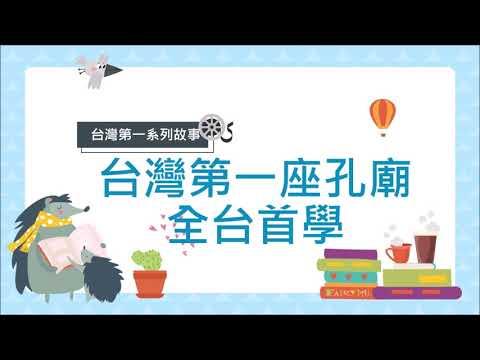 【台灣第一故事系列】台灣第一座孔廟 全台首學