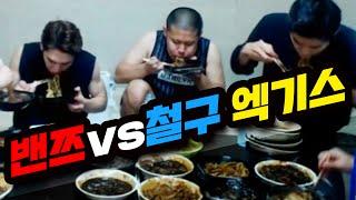 Video [철구] 밴쯔vs비글즈 짜장면40그릇 푸파 본경기 엑기스 영상! :: Food Fight MP3, 3GP, MP4, WEBM, AVI, FLV Agustus 2018