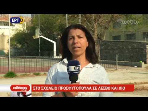 Τα πρώτα προσφυγόπουλα πήγαν σε δημοτικά σχολεία σε Μυτιλήνη  και Χίο | ΕΡΤ