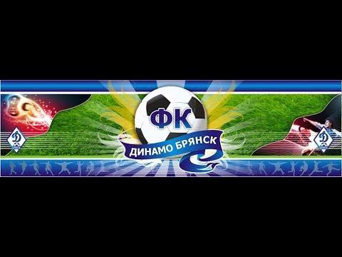 Динамо Брянск - Рязань 4:0 Тур 10 23 сентября 2017 года