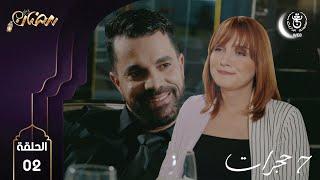 7 Hajrat E02 HD   مسلسل 7 حجرات الحلقة الثانية