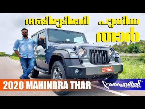 Mahindra Thar 2020 for the Win | കാത്തിരുന്നത് വെറുതെയായില്ല | Flywheel Malayalam