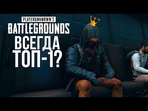 КАК ВСЕГДА ЗАНИМАТЬ ТОП-1 В PUBG? - ГАЙД ОТЦА ШИМОРО! - Battlegrounds (видео)
