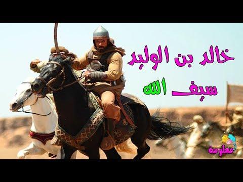 العرب اليوم - شاهد: أروع ما يمكن أن تسمعه عن خالد بن الوليد سيف الله المسلول