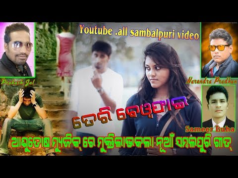 Video Teri Bewafai (Prakash Jal )New Sambalpuri Video  2018 download in MP3, 3GP, MP4, WEBM, AVI, FLV January 2017