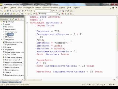 Бесплатные материалы по 1с по программированию и по