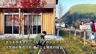神山つなプロ #23 暮らしと関係の始まり[集合住宅プロジェクト・その7]