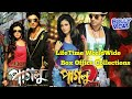 PAGLU 2011 & 2012 Bengali Movie LifeTime WorldWide Box Office Collections Verdict Hit Or Flop