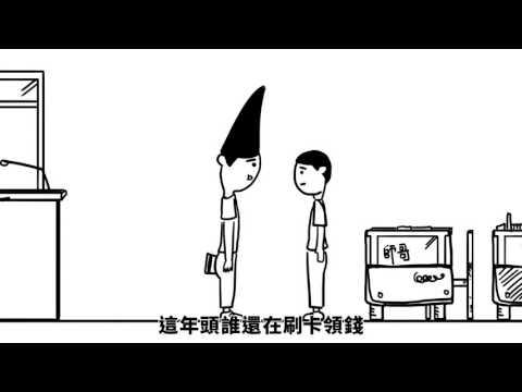 台新銀行 x 掰掰啾啾_無卡提款【刷屁篇】