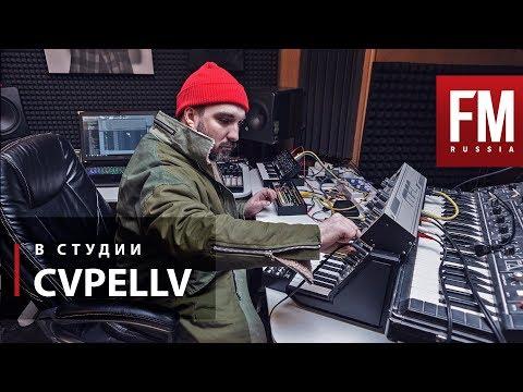 В студии у СVРЕLLV - DomaVideo.Ru