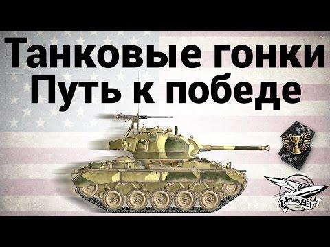 M24 - Всё, что нужно знать о Танковых гонках, что не очевидно сразу. На моём канале каждый день выходит какое-то...