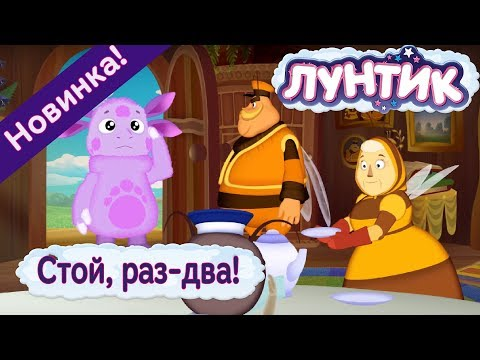 Лунтик 🌟 483 серия🌟 Стой, раз-два!🌟 Новые серии 2017 (видео)