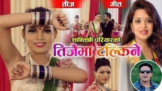 Tala Tala Teejaima Talkine - Shantishree Pariyar & Lokendra Sen