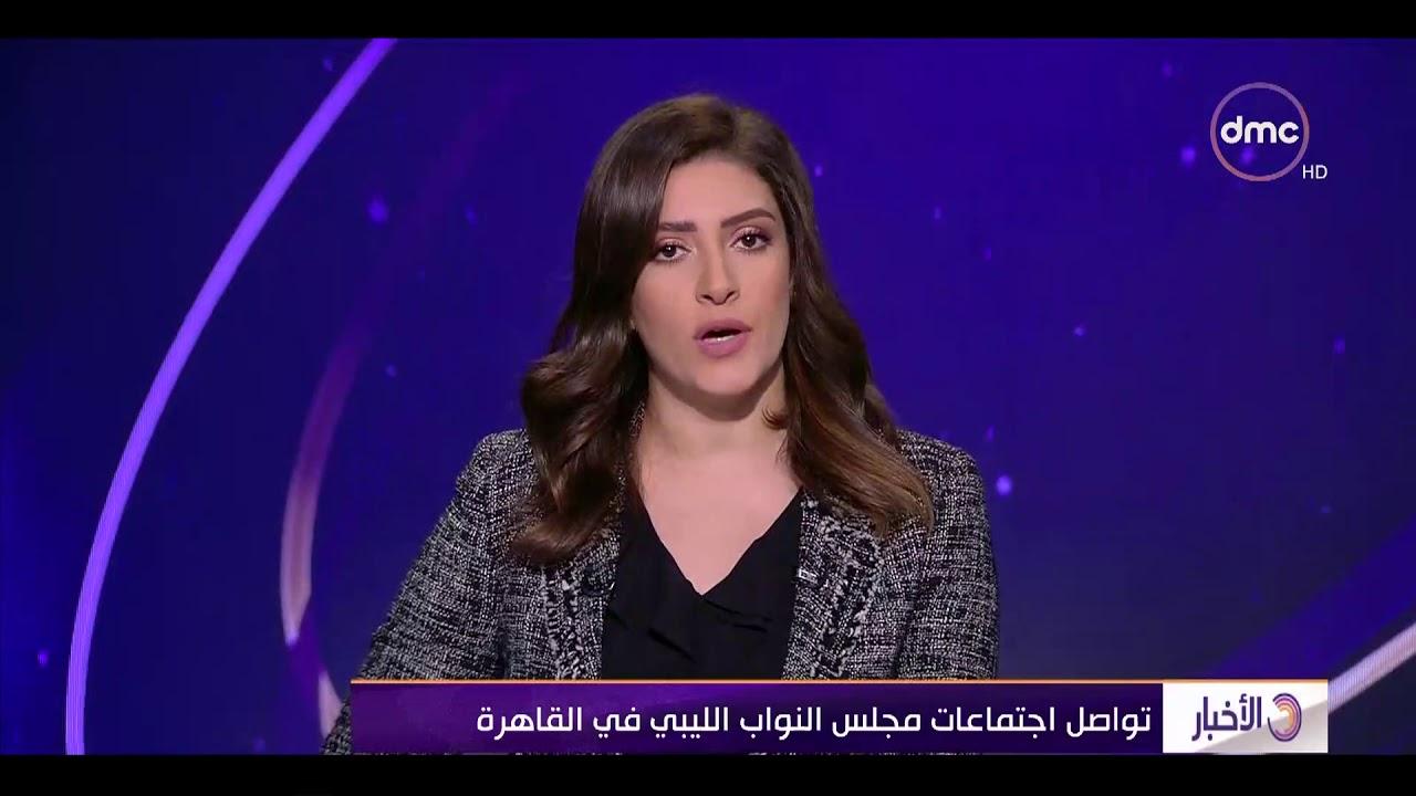 الأخبار - تواصل اجتماعات مجلس النواب الليبي في القاهرة