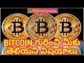 బిట్ కాయిన్ గురించి మీకు తెలియని విషయాలు Behind Secrets Of BitCoin| Godhari Entertainments