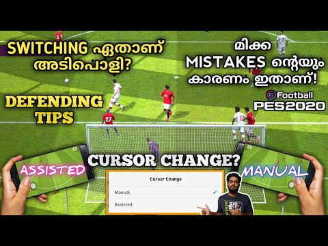 How To Defend Properly Using Manual & Assisted Switching In PES 2020| Advantages & Disadvantages