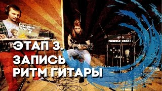 Передача Волна [Выпуск 18]. Запись ритм гитары.
