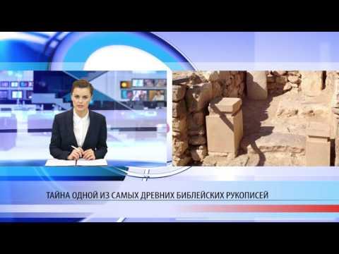 Тайна древней библейской рукописи (видео)