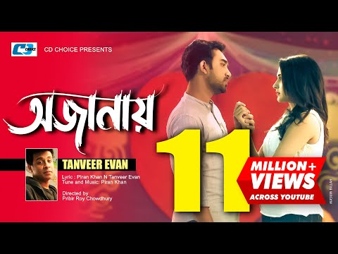 Download Ojanai | Tanveer Evan | Mehazabien | Jovan | Love Vs Crush | Piran Khan | Bangla Song 2018 HD Mp4 3GP Video and MP3