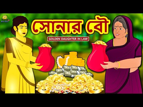 সোনার বৌ - Sonar Bou | Rupkothar Golpo Bangla Cartoon 2020 New | Koo Koo TV Bengali