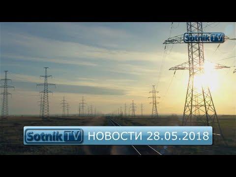 ИНФОРМАЦИОННЫЙ ВЫПУСК 28.05.2018