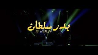تابع بدر: Official Website: http://www.BadrSoultan.com Like on Facebook : http://goo.gl/vYV2oQ Follow on Google+ : http://goo.gl/UtMkmL Official YouTube: htt...