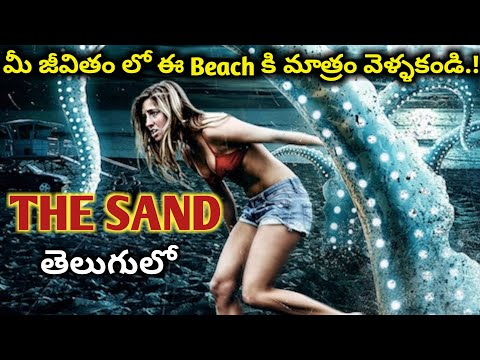 THE SAND (2015) | Movie Story Explained Telugu | Horror and thriller | Telugu Voice Over channel