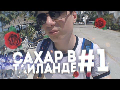 САХАР В ТАИЛАНДЕ #1