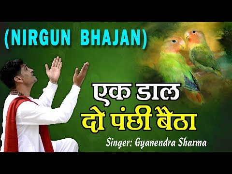2017 Superhit Nirgun Bhajan - Ek Daal Do Panchi Betha By Gyanendra Sharma