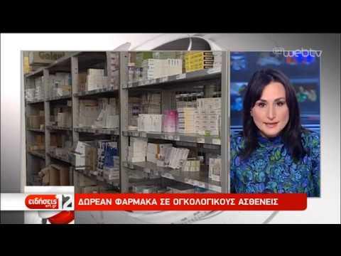 Δωρεάν φάρμακα για ογκολογικούς ασθενείς | 14/12/18 | ΕΡΤ