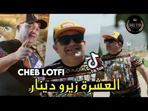 Cheb Lotfi - 3chra Zero Dinar Avec Zakzouk ( Music Vidéo )2020