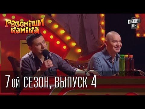 Рассмеши комика 7 ой сезон выпуск 4 от 22