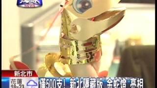 """0207--僅500支! 新北隱藏版""""金蛇燈""""亮相"""