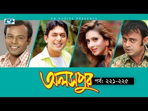 Aloshpur | Episode 221-225 | Chanchal Chowdhury | Bidya Sinha Mim | A Kha Ma Hasan