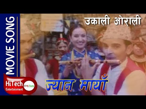 (Jyan Maya | Nepali Movie Song | Ukali Orali | Rajesh Hamal | Bipana Thapa | Sushil Chhetri - Duration: 5 minutes, 12 seconds.)
