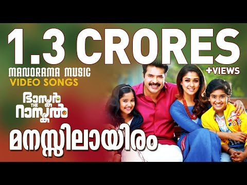 Manassilayiram Song Hd | Bhaskar The Rascal