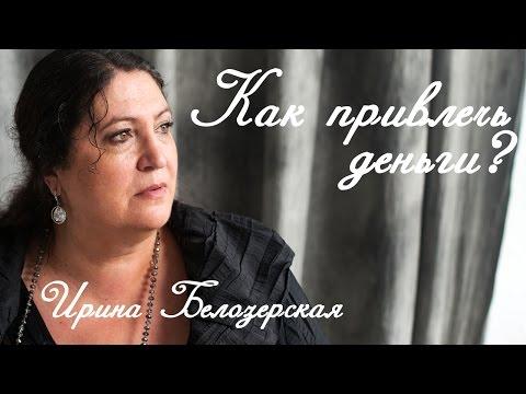 Как привлечь деньги в свою жизнь быстро Методы привлечения денег - DomaVideo.Ru