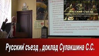 Русский съезд, доклад «Русский вопрос и программа политических действий» Сулакшин С.С.