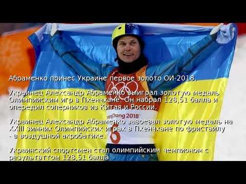 Абраменко принес Украине первое золото ОИ-2018 (видео)